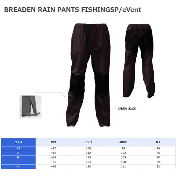 【送料無料!】ブリーデン(BREADEN) レインパンツ FISHINGSP/eVent 【お取り寄せ対応商品】