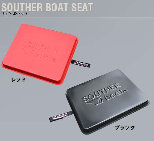 Souther (souther) boat cushion