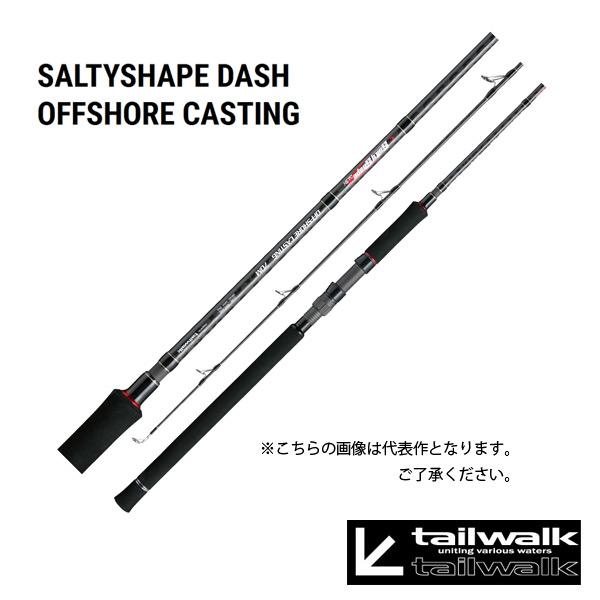 テイルウォーク(tailwalk) ソルティシェイプ ダッシュ オフショアキャスト 80M【大型商品】