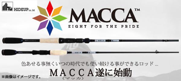 ハイドアップ(HIDEUP) マッカ(MACCA) HUMS-61LST スピニングモデル 【大型商品】