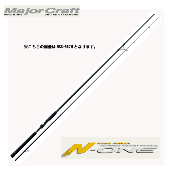 メジャークラフト(Major Craft) エヌワン(N-ONE) NSS-902L 【お取り寄せ対応商品】【大型商品】