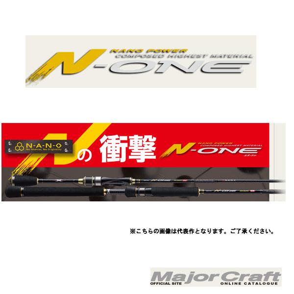 メジャークラフト(Major Craft) エヌワン(N-ONE) NSL-S762UL ソリッドティップモデル 【お取り寄せ対応商品】【大型商品】