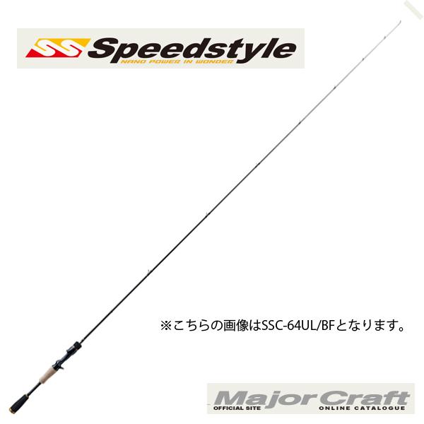 メジャークラフト(Major Craft) スピードスタイル SSC-S64L/BF ソリッドティップモデル(1pc)【大型商品】