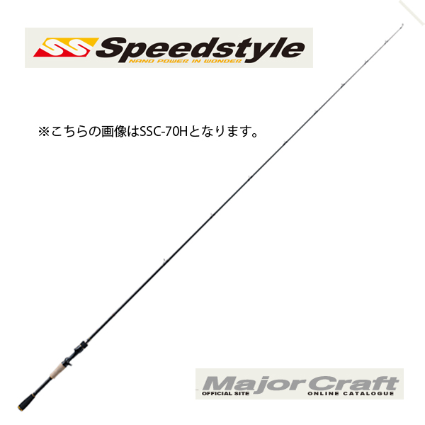 メジャークラフト(Major Craft) スピードスタイル SSC-68MGC グラスコンポジットモデル(1pc)【大型商品】