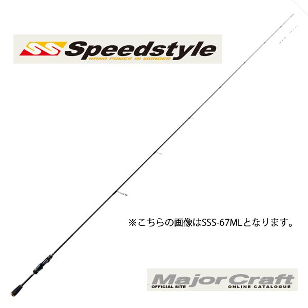 メジャークラフト(Major Craft) スピードスタイル SSS-672ML 2ピースモデル【大型商品】