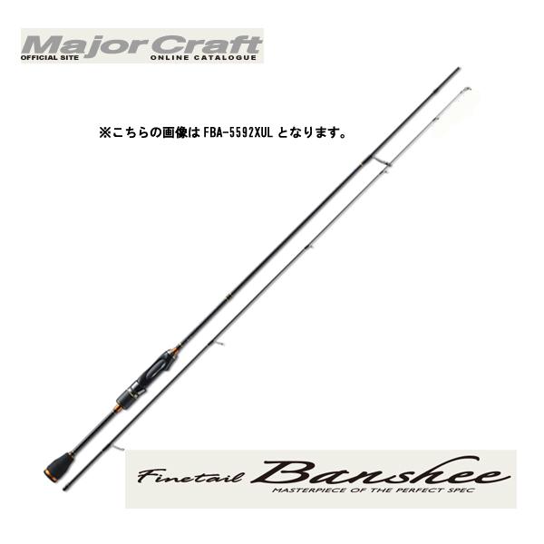 メジャークラフト(Major Craft) ファインテール バンシー(Banshee) FBA-S592XUL ソリッドティップモデル 【お取り寄せ対応商品】【大型商品】