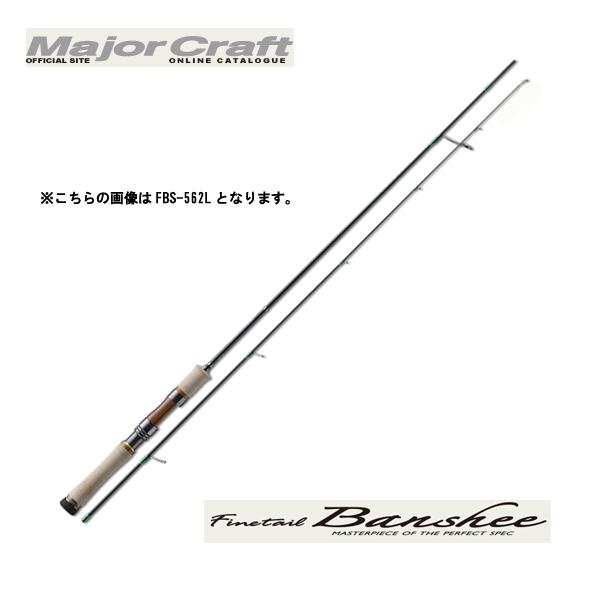 メジャークラフト(Major Craft) ファインテール バンシー(Banshee) FBS-562L 【お取り寄せ対応商品】【大型商品】