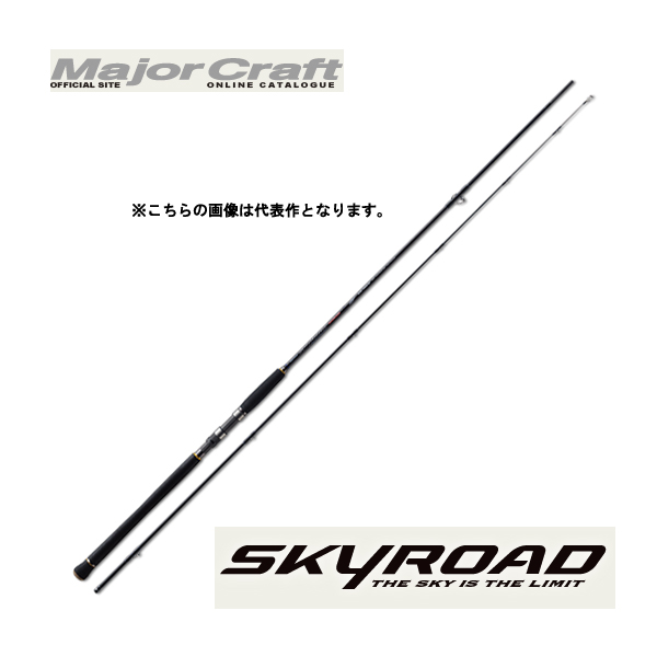 主流的選秀(Major Craft)天道路(SKYROAD)SKR-1002H shoajigingu