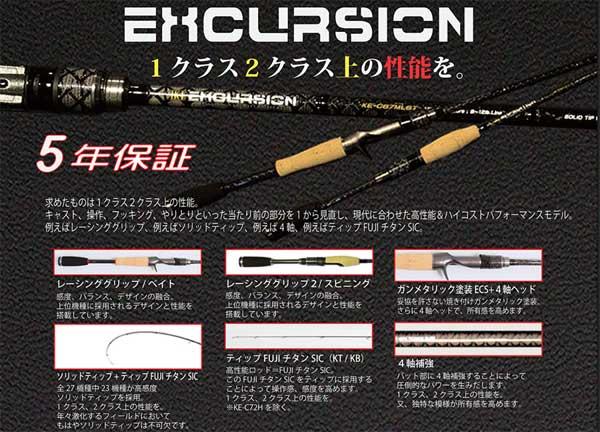 キラーヒート エクスカージョン KE-C67MLST ベイト (EXCURSION) 【大型商品】