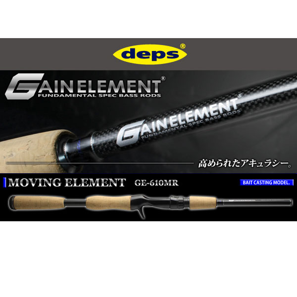 デプス(deps) ゲインエレメント GE-610MR 【大型商品】