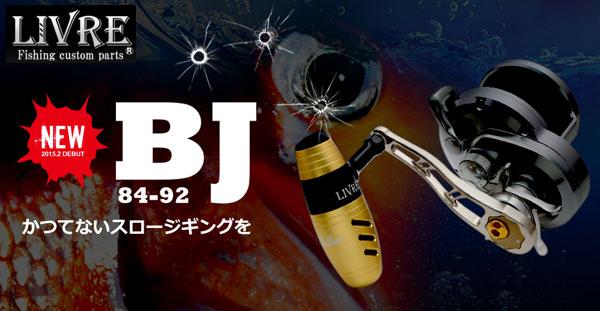 【送料無料!】メガテック リブレ(LIVRE) BJ 84-92 SHIMANO/DAIWA用  【お取り寄せ対応商品】