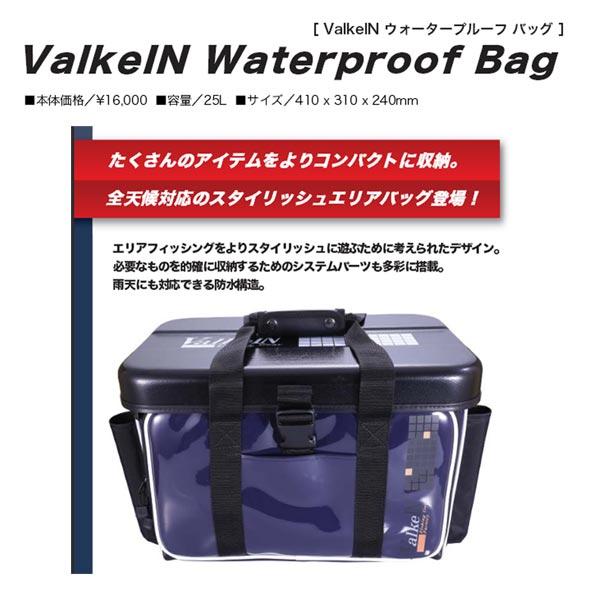 ヴァルケイン ウォータープルーフバッグ 【etr_v】