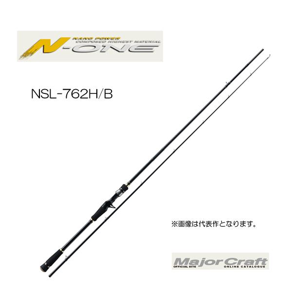 メジャークラフト エヌワン NSL-762H/B【大型商品】