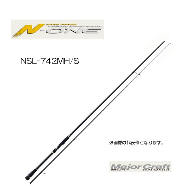 メジャークラフト エヌワン NSL-742MH/S【大型商品】
