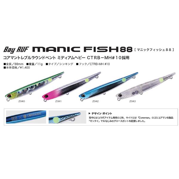 Duo x Korman manic fish 88