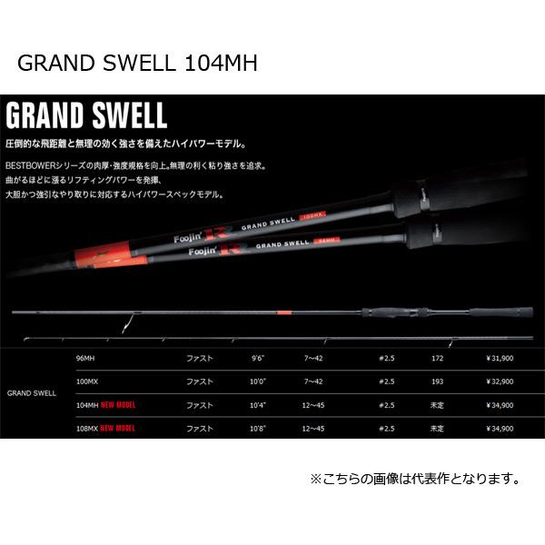 アピア フージンR グランドスウェル 104MH【大型商品】