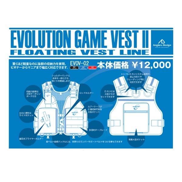 垂钓者的设计进化游戏最好二 EVOV-02