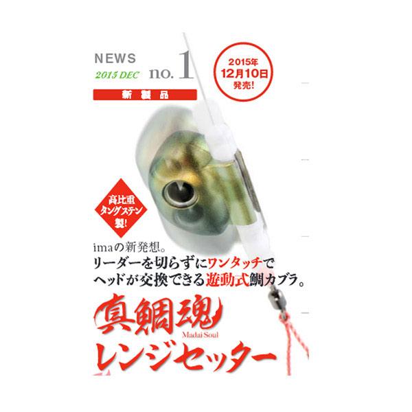 リーダーを切らずにヘッドが交換できる遊動式鯛カブラ。 アムズデザイン アイマ 真鯛魂 レンジセッター 8号 【メール便OK】 【テンヤマゴチにオススメ!】【真鯛】