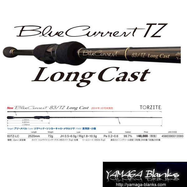 ヤマガブランクス ブルーカレントTZ 83/TZ ロングキャストモデル<お取り寄せ商品>【アジ・メバル】【大型商品】