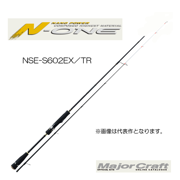 メジャークラフト エヌワン NSE-S602EX/TR【大型商品】