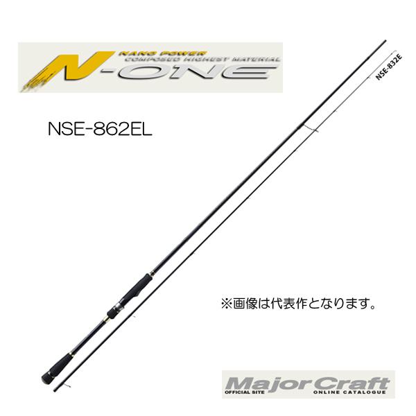 メジャークラフト エヌワン NSE-862EL【大型商品】