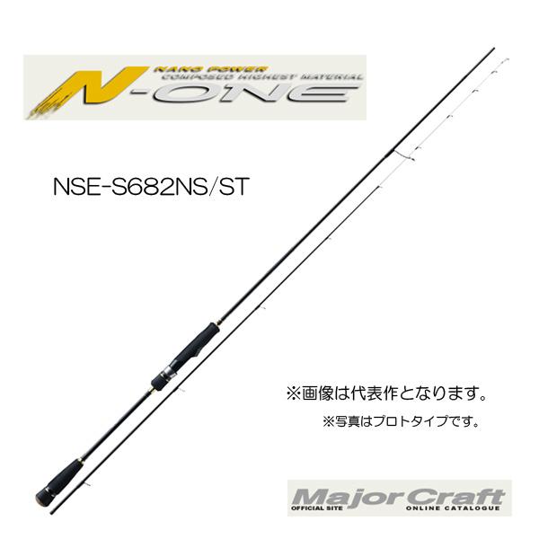 メジャークラフト エヌワン NSE-S682NS/ST【大型商品】