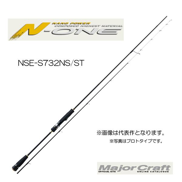 メジャークラフト エヌワン NSE-S732NS/ST【大型商品】