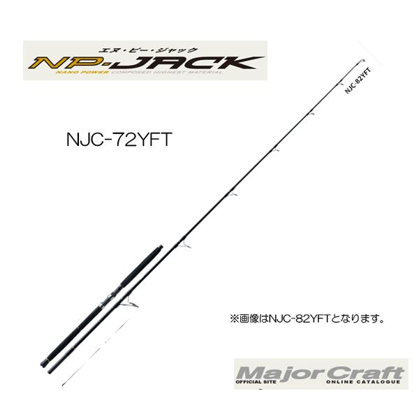使い勝手の良い メジャークラフト NPジャック NJC-72YFT【大型商品 NPジャック】, ZUCA SHOP OSAKA:0408e191 --- canoncity.azurewebsites.net