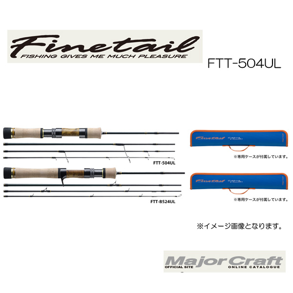 メジャークラフト ファインテール FTT-504UL 4ピース【大型商品】