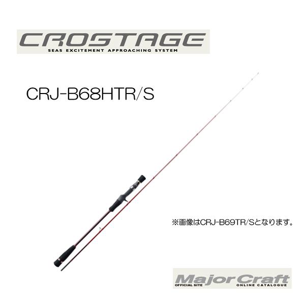 メジャークラフト クロステージ CRJ-B68HTR/S【大型商品】