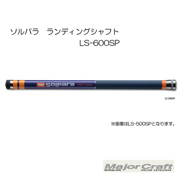 メジャークラフト ソルパラ ランディングシャフト LS-600SP