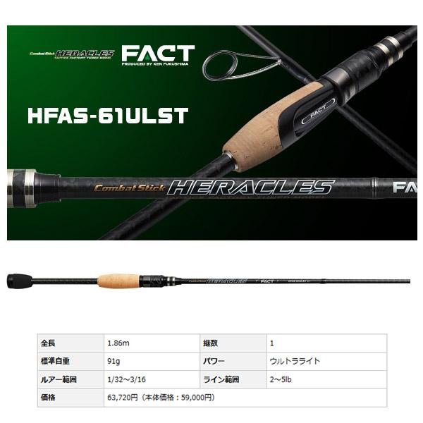 エバーグリーン ファクト HFAS-61ULST 【大型商品】
