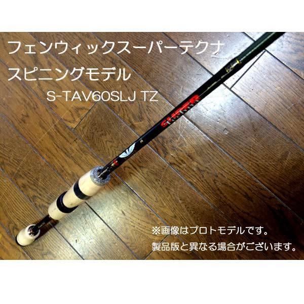 ティムコ フェンウィック スーパーテクナ S-TAV60SLJ TZ スピニングモデル 【大型商品】