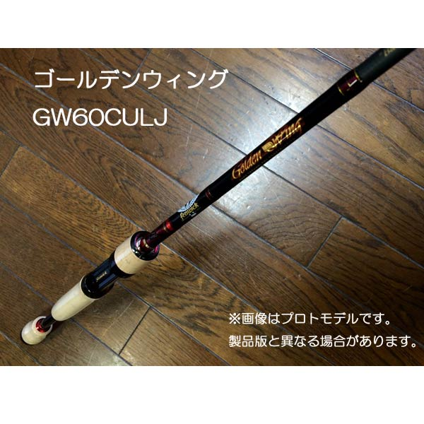 ティムコ フェンウィック ゴールデンウィング GW60CULJ ベイトフィネススペシャル 【大型商品】