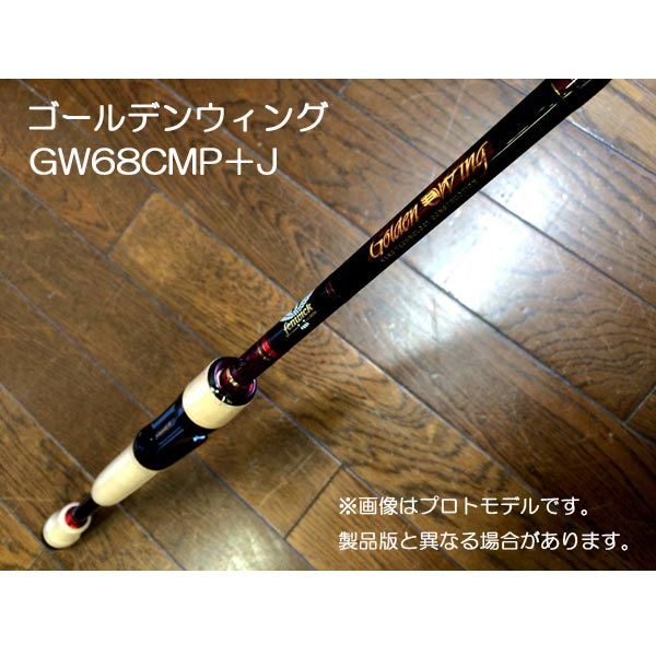 ティムコ フェンウィック ゴールデンウィング GW68CMP+J 【大型商品】