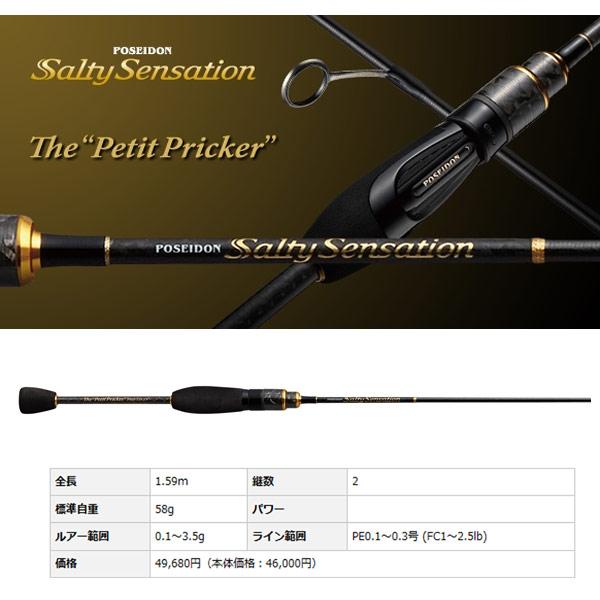 エバーグリーン ポセイドン ソルティセンセーション PSSS-53S プチプリッカー 【大型商品】