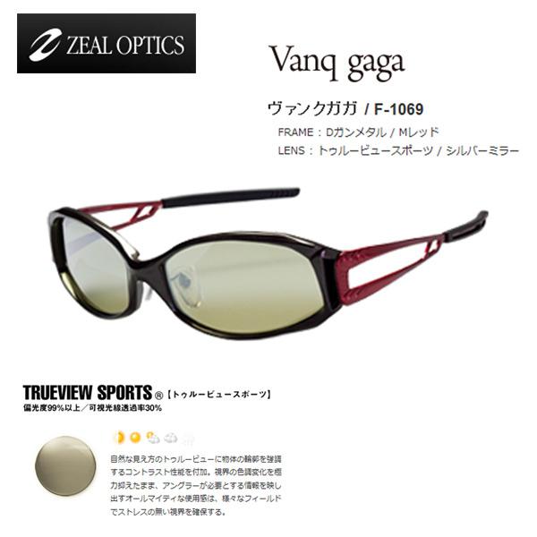 ジール ヴァンクガガ F1069 ZEAL【送料無料!】