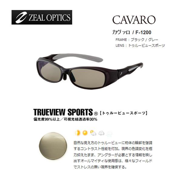 ジール カヴァロ F1200 ZEAL【送料無料!】