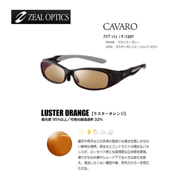 ジール カヴァロ F1207 ZEAL【送料無料!】