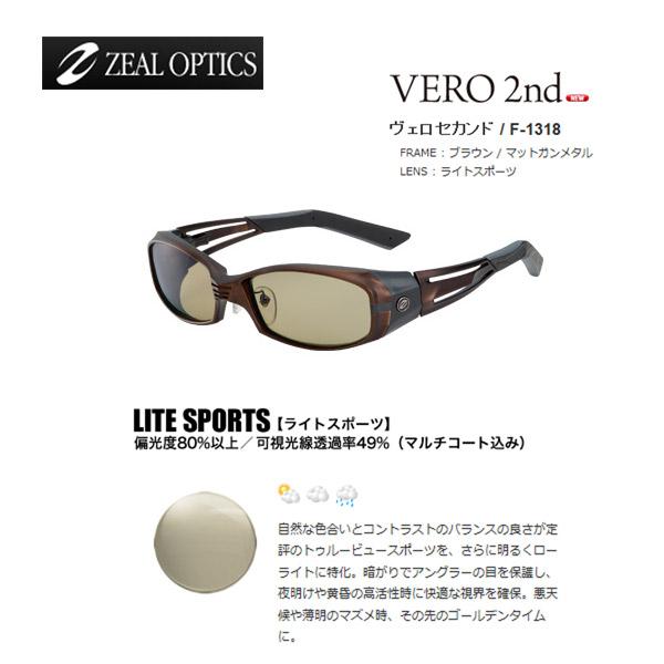 ジール ヴェロセカンド F-1318 ZEAL【送料無料!】