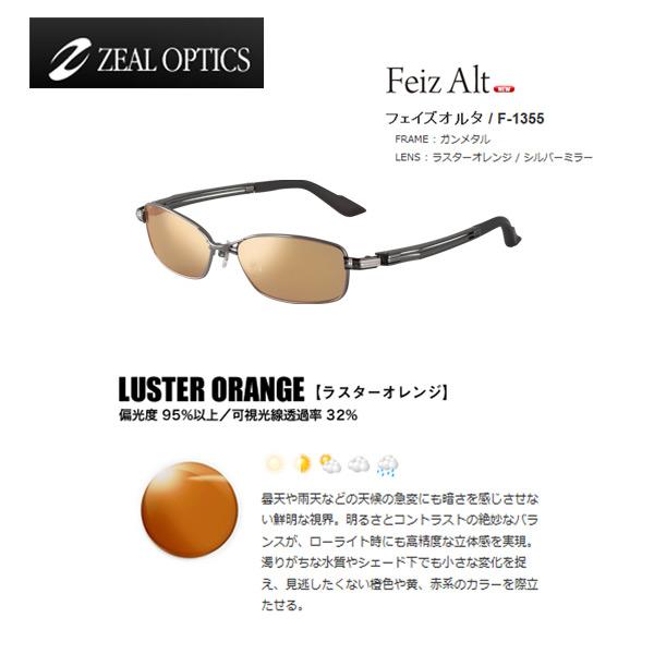 ジール フェイズオルタ F1355 ZEAL【送料無料!】