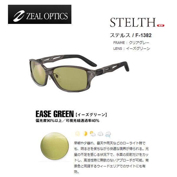 ジール ステルス F1382 ZEAL【送料無料!】