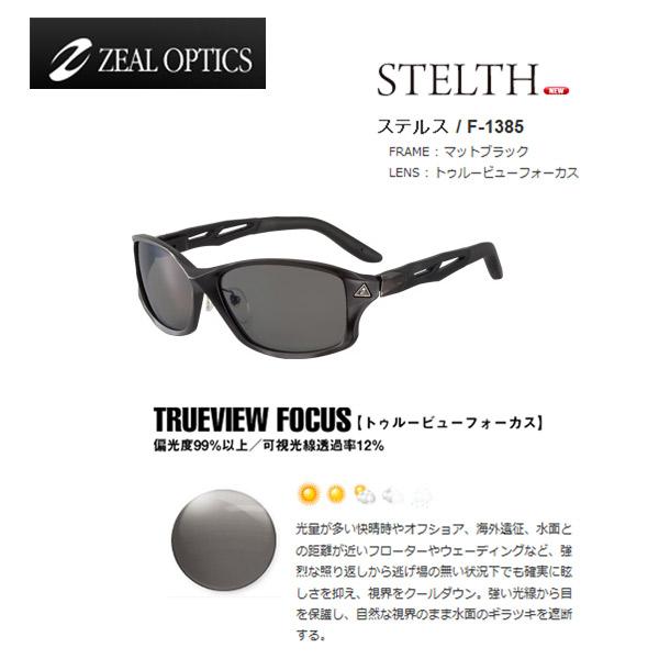 ジール ステルス F1385 ZEAL【送料無料!】