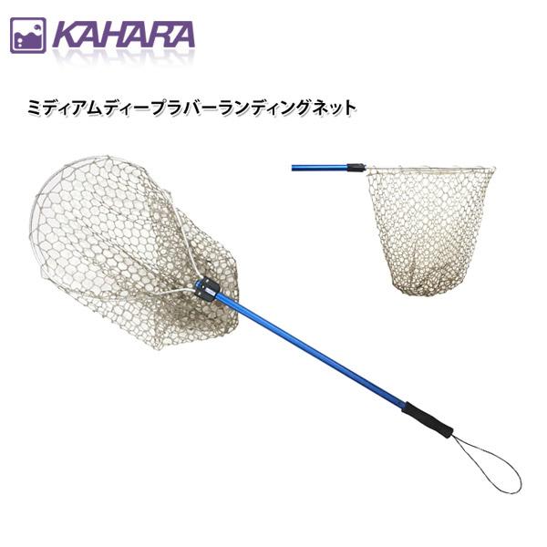 カハラジャパン KAHARA JAPAN  ミディアムディープラバーランディングネット 【メール便NG】【JB・NBC公認ランディングネット】