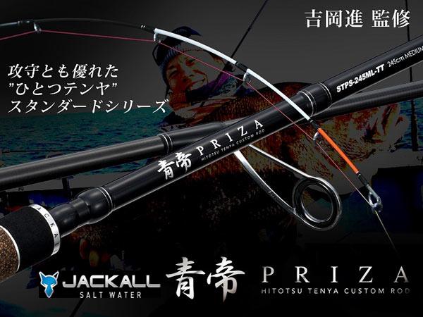 ジャッカル 青帝 プライザ STPS-245ML-TT 【お取り寄せ商品】【大型商品】
