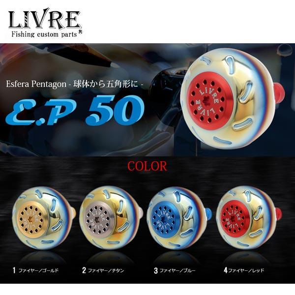 メガテック リブレ EP50 ダイワL用 カスタムノブ単体 1個 <お取り寄せ商品>
