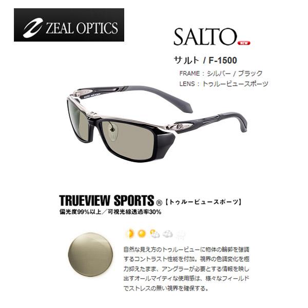 ジール エンゾオルタ F1500 ZEAL【送料無料!】
