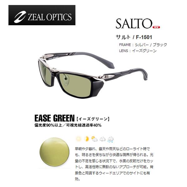 ジール エンゾオルタ F1501 ZEAL【送料無料!】