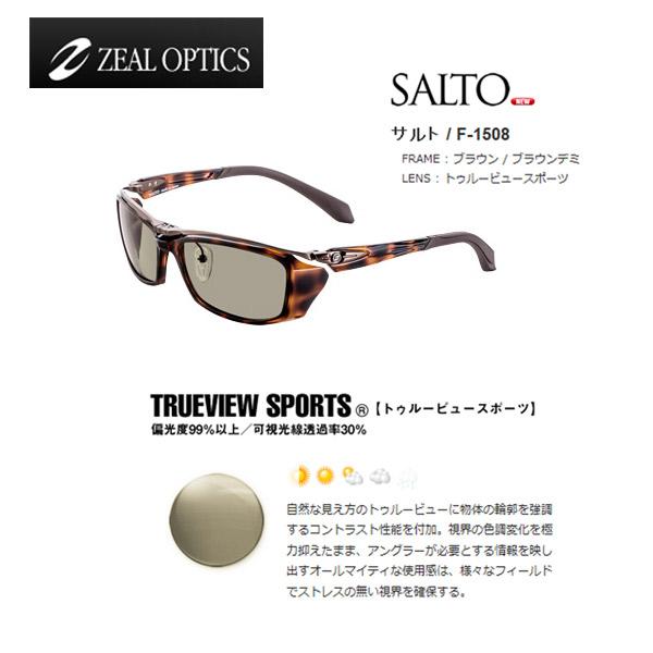 ジール エンゾオルタ F1508 ZEAL【送料無料!】