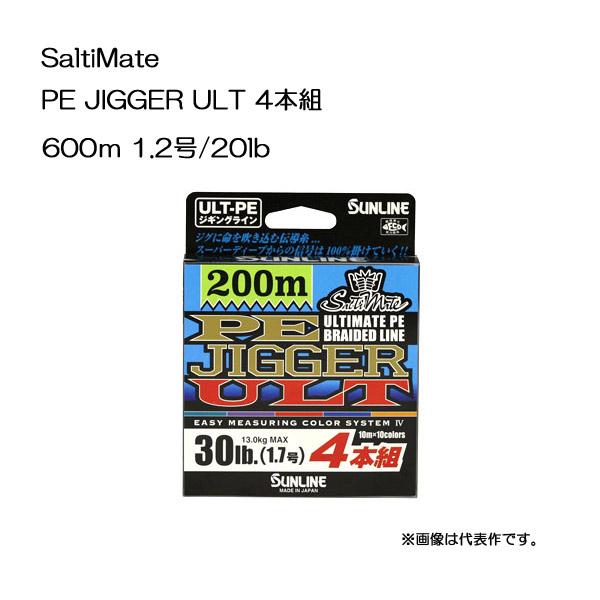 サンライン ソルティメイト PEジガーULT 600m 1.2号 20lb 4本組【メール便NG】